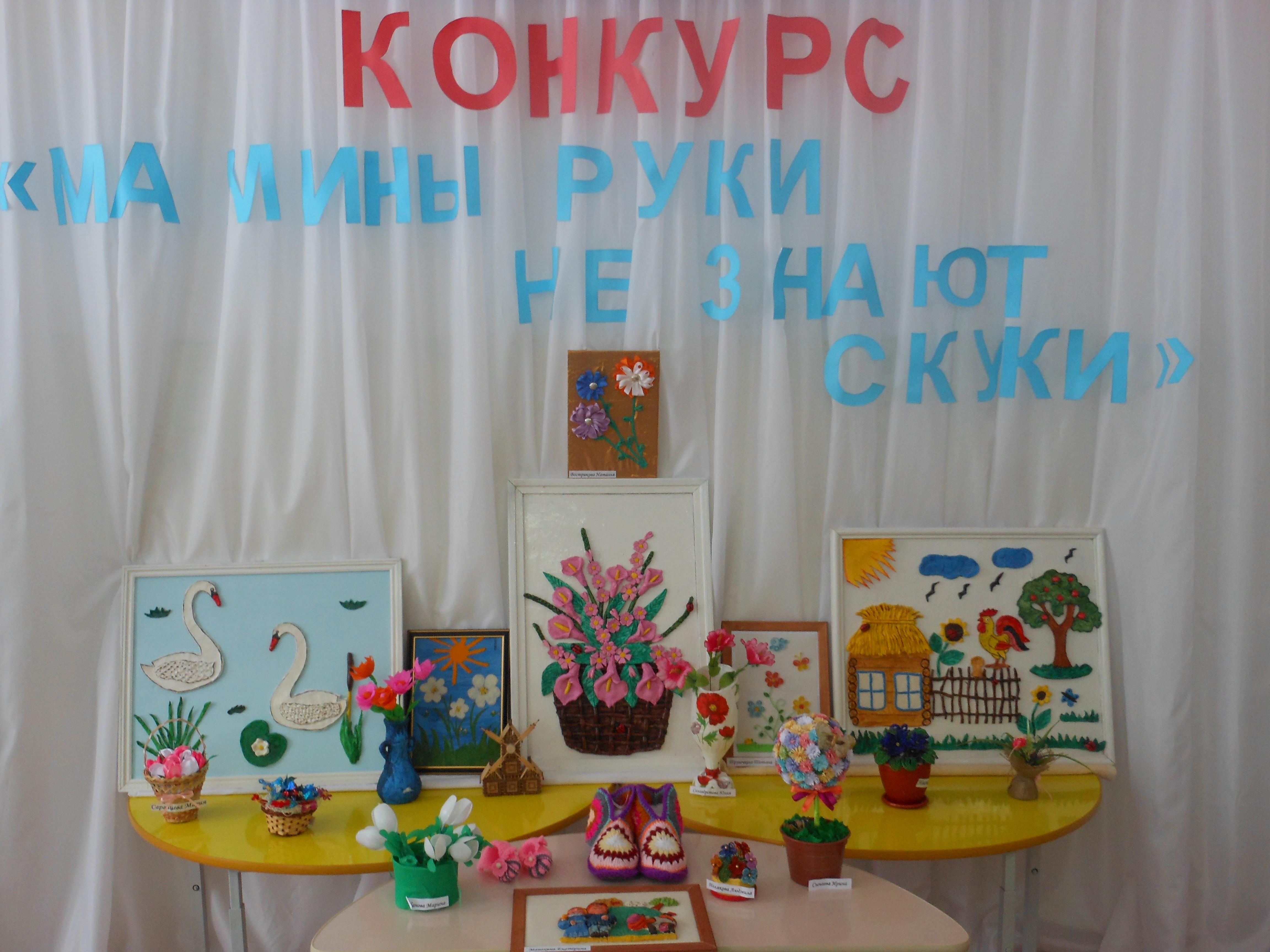 Объявление в детском саду конкурс поделок с родителями